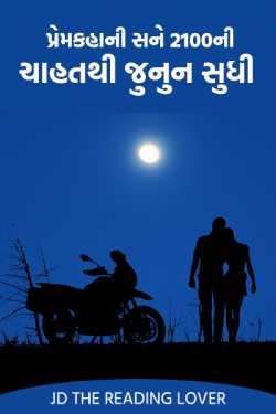 Premkahaani sun 2100 ni - 6 by JD The Reading Lover in Gujarati