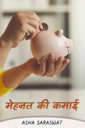 मेहनत की कमाई by Asha Saraswat in Hindi