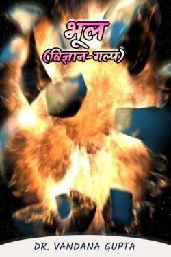 Mistake (science fiction) by Dr. Vandana Gupta in Hindi