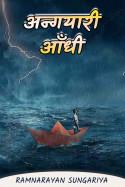 Ramnarayan Sungariya द्वारा लिखित  अन्गयारी आँधी - 15 बुक Hindi में प्रकाशित