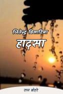 जितेन्द्र विसारिया-हादसा- राज बोहरे by राज बोहरे in Hindi