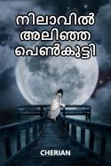 നിലാവിൽ അലിഞ്ഞ പെൺകുട്ടി by CHERIAN in Malayalam
