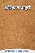 Prabodh Kumar Govil द्वारा लिखित  इतिहास भक्षी बुक Hindi में प्रकाशित