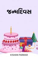 જન્મદિવસ... by KISHAN PARMAR in Gujarati