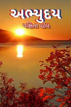 અભ્યુદય by Yakshita Patel in :language