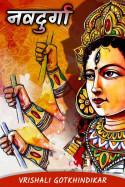 नवदुर्गा भाग १० - अंतिम भाग by Vrishali Gotkhindikar in Marathi