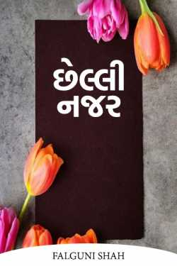 Last look by Falguni Shah in Gujarati