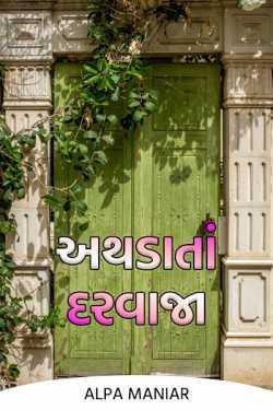 Knocking doors by Alpa Maniar in Gujarati