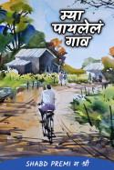 म्या पायलेलं गाव- भाग 1 by shabd_premi म श्री in Marathi