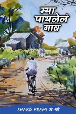 Mya Paaylenl gaao - 1 by shabd_premi म श्री in Marathi