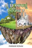 શું છે આપણું ભવિષ્ય ..? - 2 by પરમાર રોનક in Gujarati