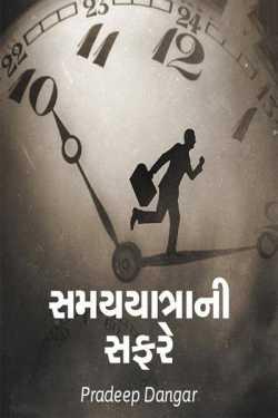 A journey of time travel - 3 by Pradeep H.Dangar in Gujarati