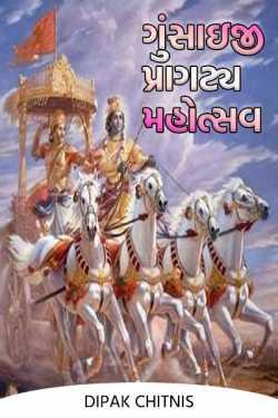 Gunsaiji Pragatya Mahotsav by DIPAK CHITNIS in Gujarati