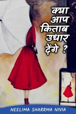 Would you lend a book? by Neelima Sharrma Nivia in Hindi