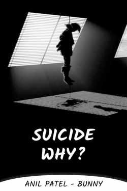 Suicide, Why? - Suicide Story 2: कुमार by Anil Patel_Bunny in Hindi