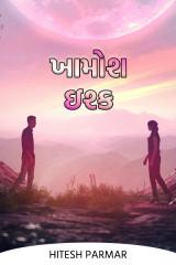 ખામોશ ઇશ્ક દ્વારા Hitesh Parmar in Gujarati