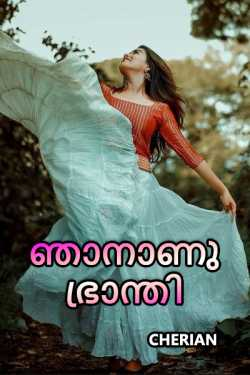 I am the mad women by CHERIAN in Malayalam