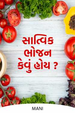 How is a satvik meal ??? by Mani in Gujarati