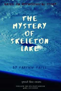 The mystery of skeleton lake - 18 by Parthiv Patel in Gujarati