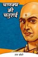 राज बोहरे द्वारा लिखित  चाणक्य की चतुराई बुक Hindi में प्रकाशित