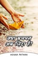 क्या बचपन अब ज़िंदा है? - 1 by Henna pathan in Hindi