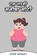 एक लड़की मनीषा मोटी by SAMIR GANGULY in English