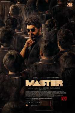MASTER - MOVIE REVIEW by Vijay vaghani in Hindi
