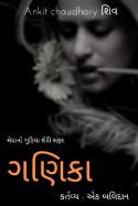 Ankit Chaudhary શિવ દ્વારા ગણિકા - શ્રાપ કે શરૂઆત? - 04. ગુજરાતીમાં