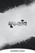 Jasmina Shah દ્વારા ધૂપ-છાઁવ - 4 ગુજરાતીમાં