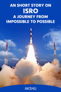 AN SHORT STORY ON ISRO-A JOURNEY FROM IMPOSSIBLE TO POSSIBLE by akshu in English