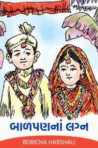બાળપણ નાં લગ્ન - 1