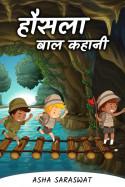 हौसला - बाल कहानी by Asha Saraswat in Hindi
