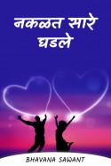 नकळत सारे घडले...?? - 17 by Bhavana Sawant in Marathi