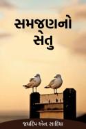 સમજણનો સેતુ by જયદિપ એન. સાદિયા in English