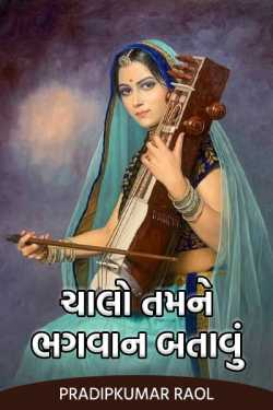 come to me , i will show you God by પ્રદીપકુમાર રાઓલ in Gujarati