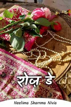 Rose day by Neelima Sharrma Nivia in Hindi