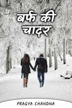 Ice sheet by Pragya Chandna in Hindi
