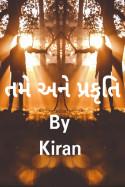 તમે અને પ્રકૃતિ by Kiran in Gujarati