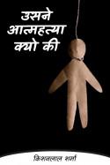 उसने आत्महत्या क्यो की (अंतिम भाग) by किशनलाल शर्मा in Hindi