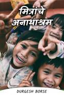 Durgesh Borse यांनी मराठीत मित्रांचे अनाथाश्रम - भाग १२