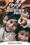 मित्रांचे अनाथाश्रम - भाग १६ by Durgesh Borse in Marathi