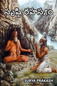 సృష్టి రహస్యం
