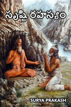 The secret of creation by Surya Prakash in Telugu