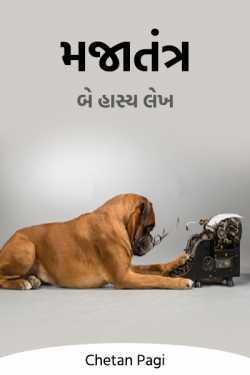 Mazatantra by Chetan Pagi in Gujarati