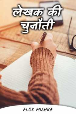 Writer's Challenge (Satire) by Alok Mishra in Hindi