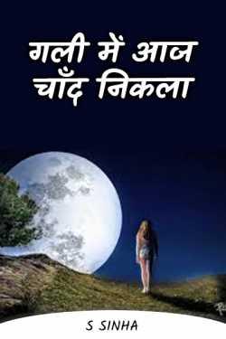 Gali Men Aaj Chand  Nikala by S Sinha in Hindi