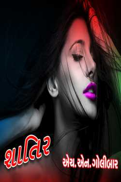 Vicious - 5 by H N Golibar in Gujarati