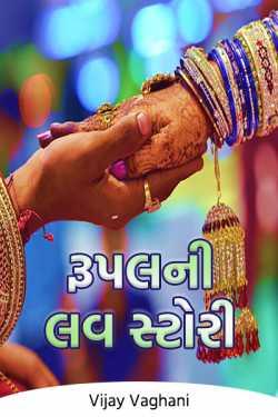 RUPAL NI LOVE STORY - 1 by Vijay vaghani in Gujarati