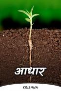 आधार - 10 - संस्कार, जीवन की आधारशिला है। by Krishna in Hindi