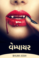 """વેમ્પાયાર by Bhumi Joshi """"સ્પંદન"""" in Gujarati"""